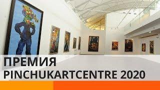 Премия PinchukArtCentre 2020: кого признают лучшим?