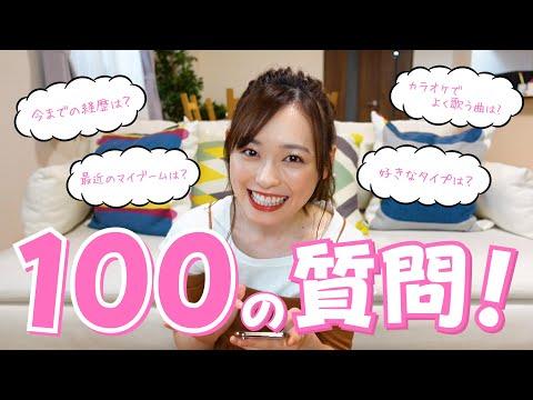 【100の質問】福原遥が質問に答えてみた!