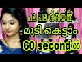 60 Second hairstyles for college/school/Office Girls||Easy & Simple_Simplymystyle unni