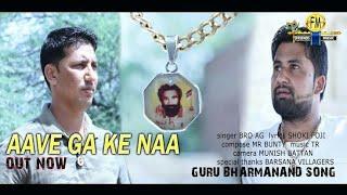 Awe Ga k Na Guru Brahmanand songs // Guru Bharmanad Latest Song / Om Tatsat Ji /
