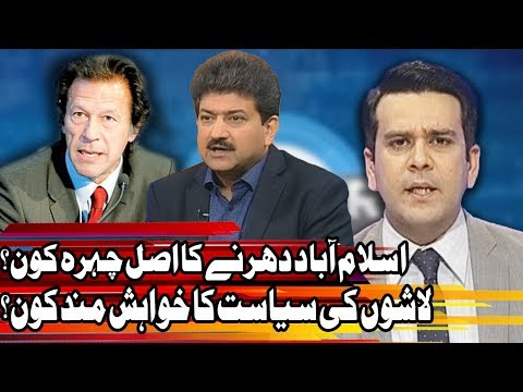 Center Stage With Rehman Azhar - 24 November 2017 - Express News