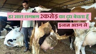 हर साल लगभग 2 करोड़ का दूध बेचता हूँ | dairy farming in india thumbnail