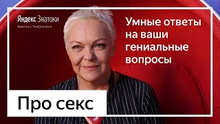 Елена Новоселова | «Секс — хорошая психотерапия, которая не требует вложений»