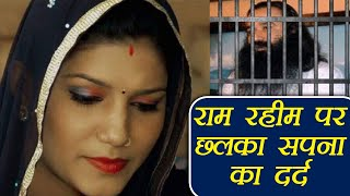 Sapna Choudhary REACTS on Gurmeet Ram Rahim verdict   वनइंडिया हिंदी