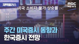[재택플러스] 주간 미국증시 동향과 한국증시 전망 (2…