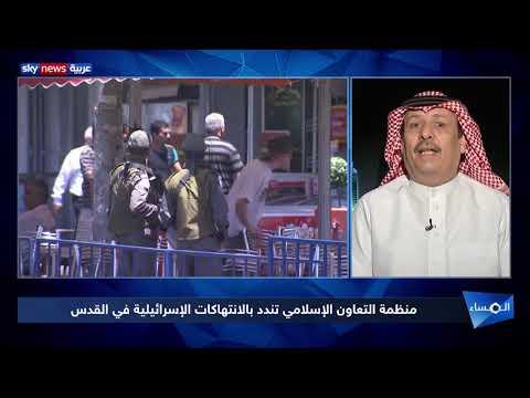 منظمة التعاون الإسلامي تندد بالانتهاكات الإسرائيلية في القدس  - نشر قبل 2 ساعة