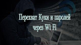 перехват паролей по Wi Fi и перехват куки по Wi Fi.