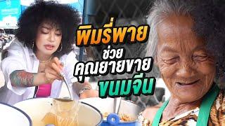 พิมรี่พายกับคุณยายขายขนมจีน