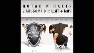 Потап и Настя - Карусели