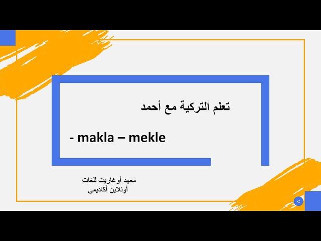 دروس اللغة التركية - لاحقة الحال makla - mekla