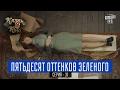 50 Оттенков Зеленого - пародия 50 Оттенков Серого | Сказки У в Кино, комедия 2017