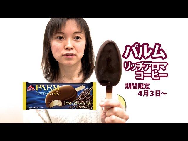 PARM(パルム) リッチアロマコーヒー 新製品試食