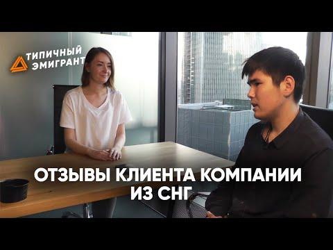 ОТЗЫВЫ КЛИЕНТОВ КОМПАНИИ ИЗ СНГ ИЮНЬ 2019