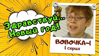 Сериал ВОВОЧКА 1 сезон 1 серия ЗДРАВСТВУЙ НОВЫЙ ГОД