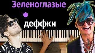 Morgenshtern & ЛСП - Зеленоглазые деффки ● караоке | PIANO_KARAOKE ● ᴴᴰ + НОТЫ & MIDI
