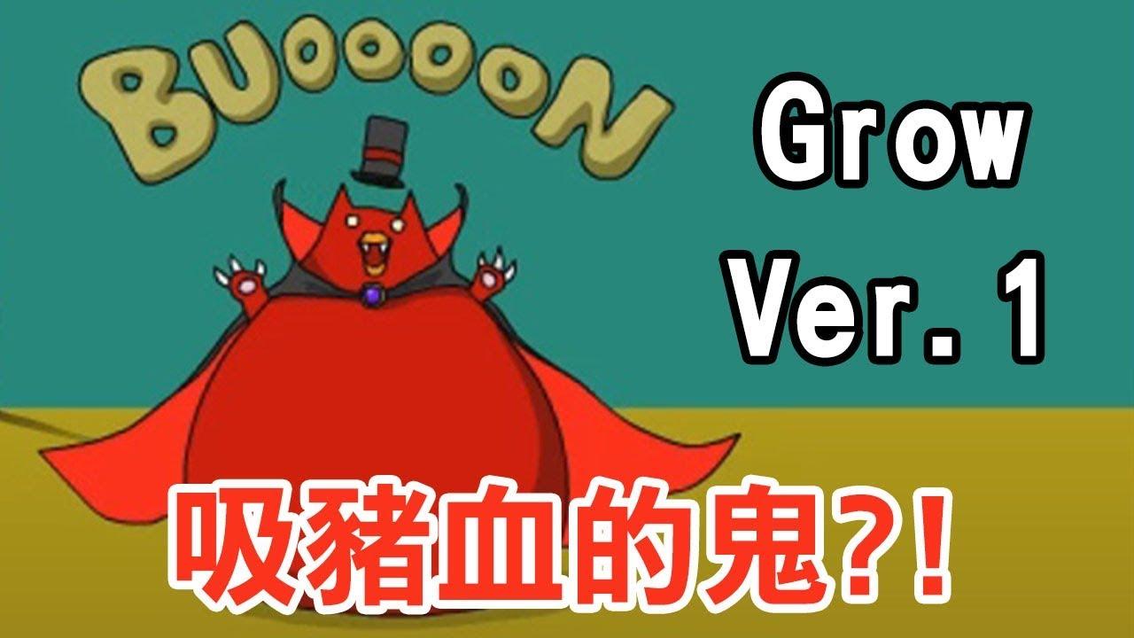 【Grow 成長球系列】Ver.1 吸豬血的鬼!? - YouTube