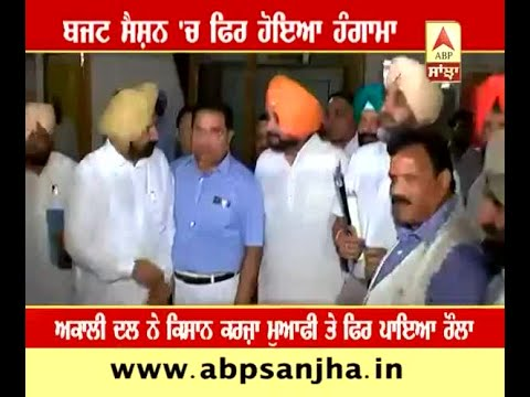 Hungama in Punjab assembly on third day, Captain assures loan waiver in current session