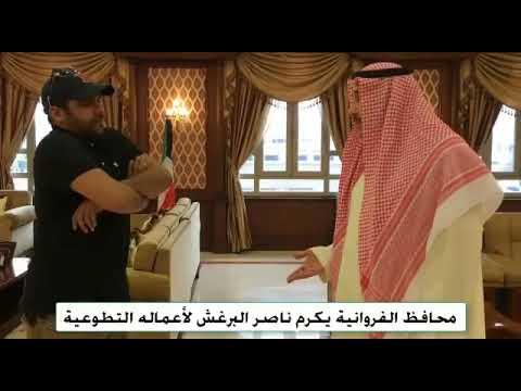 الشيخ فيصل الحمود كرم البرغش مؤكدا أن مشكلات جليب الشيوخ محور اهتمام المحافظة