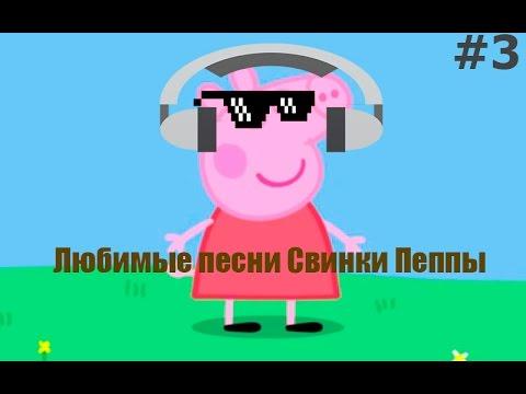 Любимые песни Свинки Пеппы #3