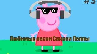 Скачать Любимые песни Свинки Пеппы 3