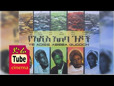 Ye Addis Ababa Gudoch (የአዲስ አበባ ጉዶች) Ethiopian Movie from DireTube Cinema