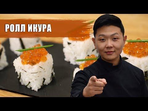 Ролл Икура   Суши Рецепт   Icura Sushi