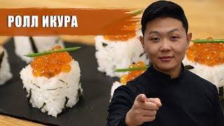 Ролл Икура | Суши Рецепт | Icura sushi