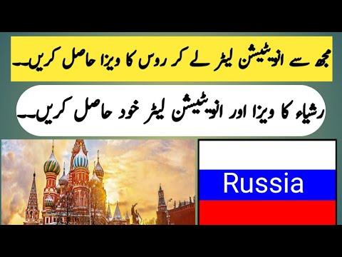 Russia | Visa | Invitation Letter | Requirements | 2019 |
