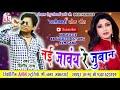 Cg song-Nai javay re juban-Dilip ray-New hit chhatttisgarhi geet HD video 2017