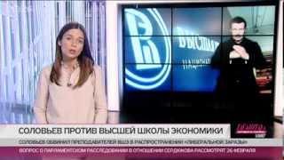 Соловьев и Милонов взялись «разоблачить» ВШЭ. Всему виной Майдан