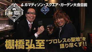"""ついに新日本プロレスが""""プロレスの聖地"""" マディソン•スクエア•ガーデン..."""