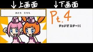 うつすメイドインワリオ Part.4 Final 〜ふたりでぱちり♡〜