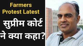 Supreme Court on Farmers Protest Live   सुप्रीम कोर्ट ने Farmers Protest पर क्या कहा?