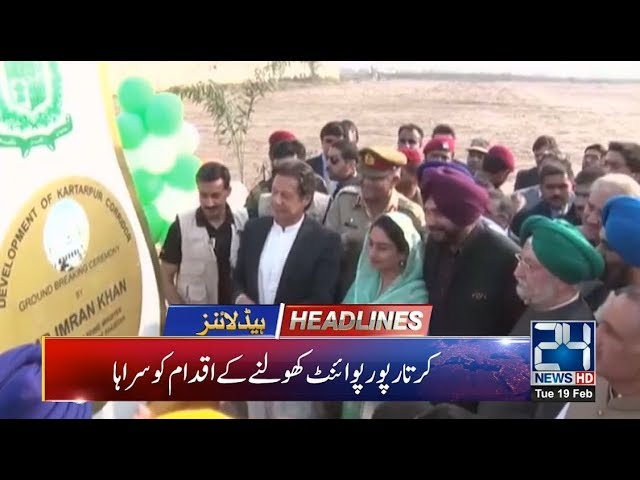 News Headlines | 10:00am | 19 Feb 2019 | 24 News HD