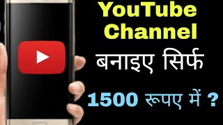 How To Create A YouTube Channel In Rs. 1500 ? Youtube channel बनाने में कितने Paise लगते है ?