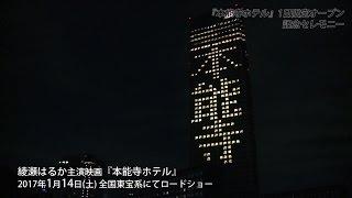 綾瀬はるか主演映画 『本能寺ホテル』 2017年1月14日(土)全国ロードショ...
