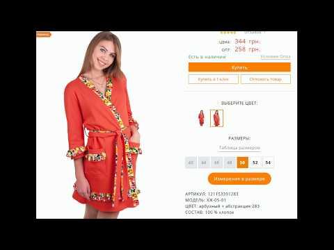 Женские молодежные халаты - Где купить?
