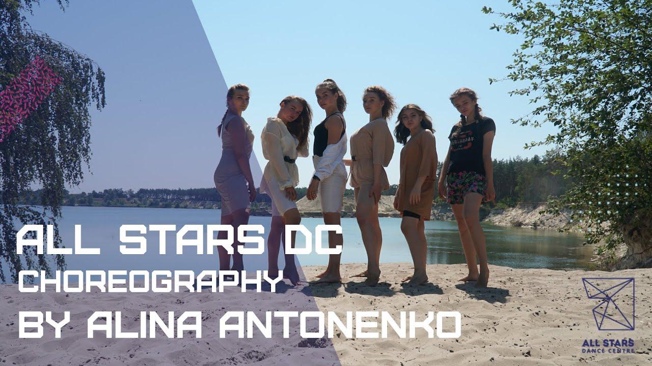 JONY-Ты беспощадна Choreography by Алина Антоненко All Stars Dance Centre 2020