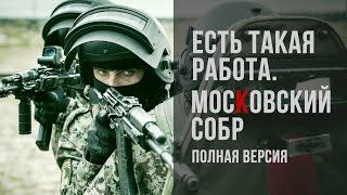 Есть такая работа: Московский СОБР / полицейский спецназ RUSSIAN SWAT