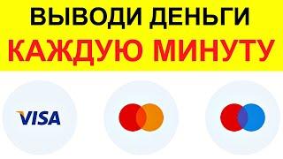 ПАССИВНЫЙ ЗАРАБОТОК +15 РУБ В МИНУТУ!!! Как сделать пассивный доход в интернете с нуля без вложений