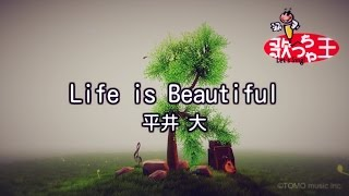 Cover images 【カラオケ】Life is Beautiful/平井 大