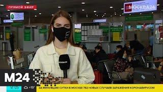 Границы откроют после проверки безопасности перелетов внутри России – Минтранс - Москва 24