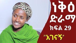 Nek'e Ethiopian Sitcom Drama Part 29 | ነቅዕ ድራማ ክፍል 29