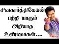 Sivakarthikeyan Unknown Facts | 5 Years of Actor Sivakarthikeyan Unseen Truth