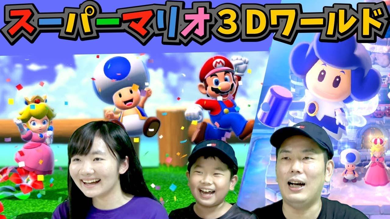 ★【スーパーマリオ3Dワールド】で乱闘バトル!?~NintendoSwitch版~★