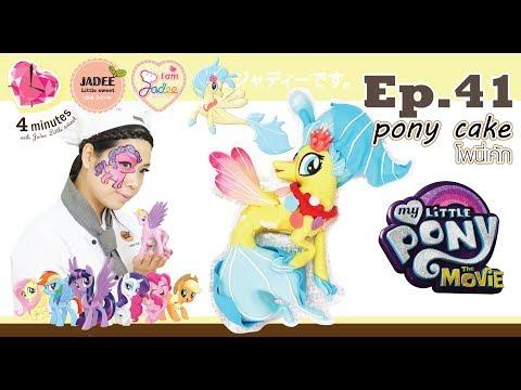 เค้กโพนี่ - pony cake (I am Jadee)