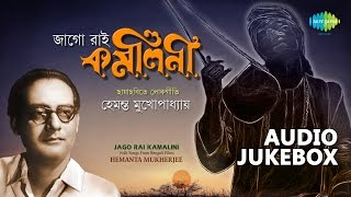 Bengali Folk Songs by Hemanta Mukherjee | Bengali Film Hits | Audio Jukebox
