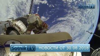 НОВОСТИ. ИНФОРМАЦИОННЫЙ ВЫПУСК 30.08.2018