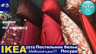 ИКЕА 2016 МАРТ // ВЕСНА ИДЕТ- 3// ПОСТЕЛЬНОЕ БЕЛЬЕ ПОСУДА// IKEA(ИКЕА 2016 ВЕСНА ИДЕТ 3 ПОСТЕЛЬНОЕ БЕЛЬЕ ПОСУДА IKEA Получайте как и я кэшбэк с покупок в интернете, Зарегистриру..., 2016-03-04T13:22:04.000Z)