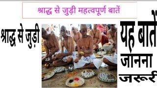 pitrapaksh date 2019 (श्राद्ध पक्ष के दौरान क्या करें और क्या नहीं करें)
